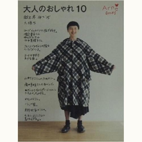 大人のおしゃれ 10 秋と冬 '14~'15 Arne Books