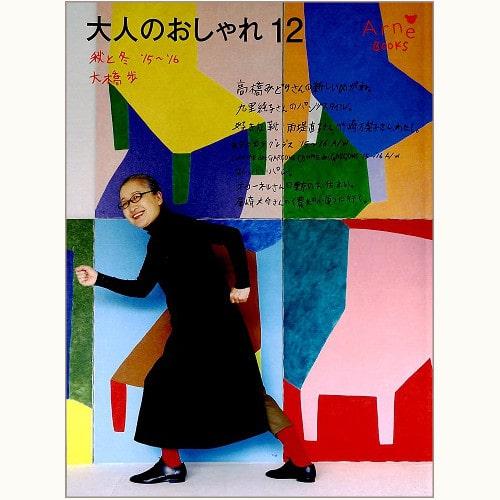 大人のおしゃれ 12 秋と冬 '15~'16 Arne Books