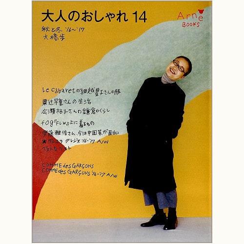 大人のおしゃれ 14 秋と冬 '16~'17 Arne Books