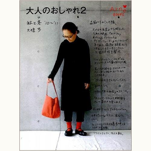 大人のおしゃれ 2 秋と冬 '10~'11 Arne Books