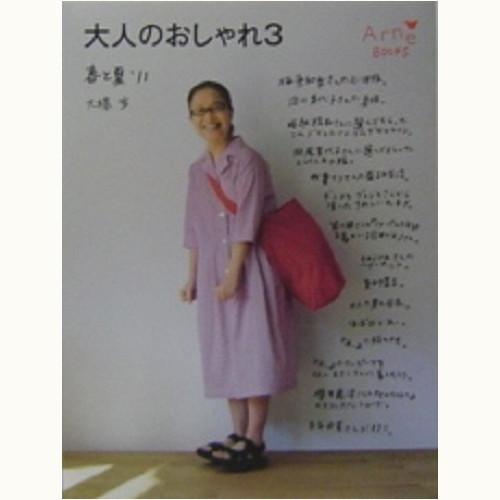 大人のおしゃれ 3 春と夏 '11 Arne Books