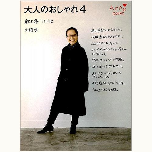 大人のおしゃれ 4 秋と冬 '11~'12 Arne Books