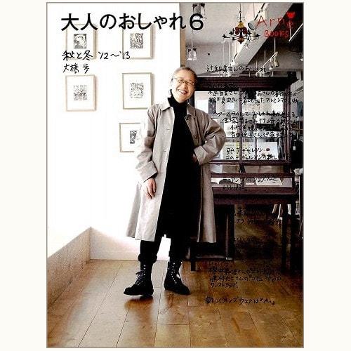 大人のおしゃれ 6 秋と冬 '12~'13 Arne Books