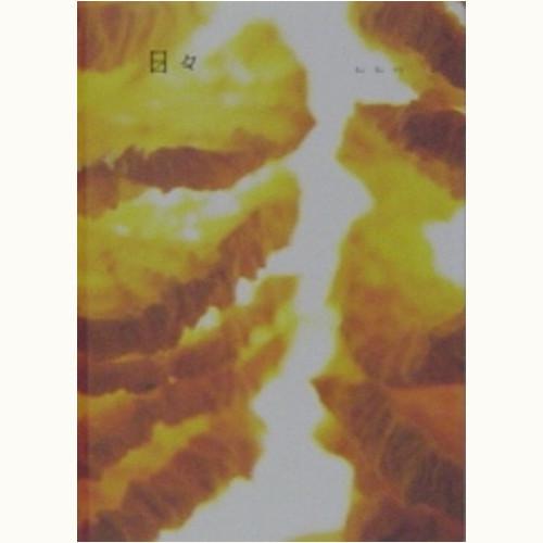 日々 hi bi 07