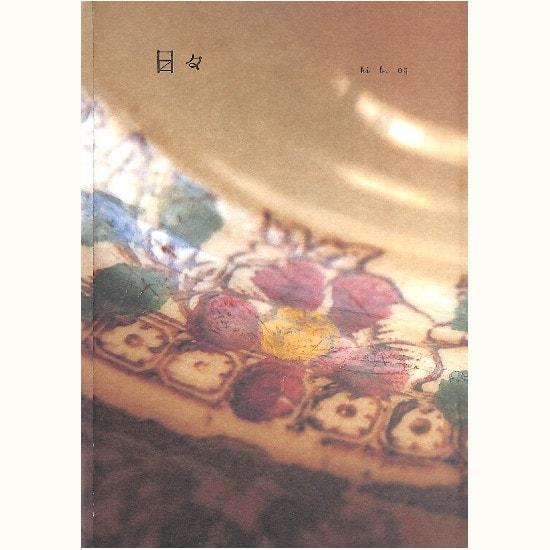 日々 hi bi 09