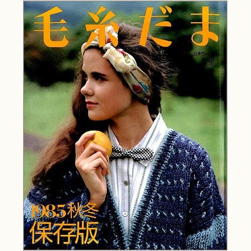 毛糸だま 1985 秋冬 保存版