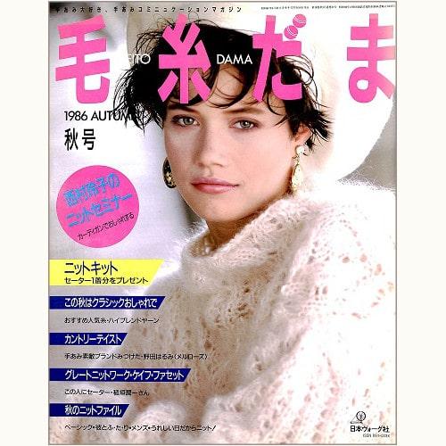毛糸だま No.37 (1986 秋号)