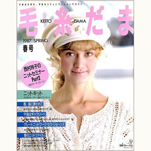 毛糸だま No.39 (1987 春号)