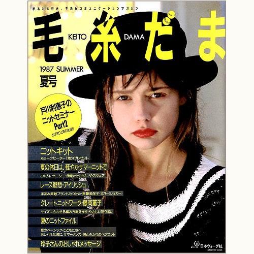 毛糸だま No.40 (1987 夏号)