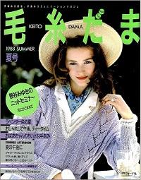 毛糸だま No.45 1988 夏号 夏の午後に