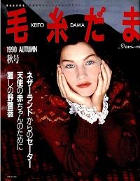 毛糸だま No.56 (1990 秋号) ネザーランドからのセーター