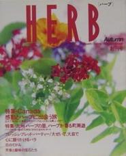 ハーブ通信 / HERB バックナンバー