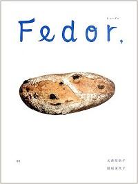 Fedor, ヒョードル