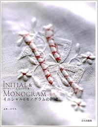 イニシャル&モノグラムの刺繍 ヨーロッパ [ 文字の手仕事 ]