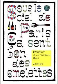 巴里の空の下 オムレツのにおいは流れる / 東京の空の下 オムレツのにおいは流れる