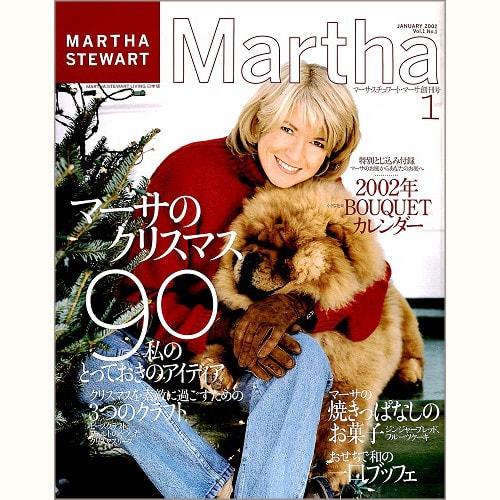 Martha Stewart Martha マーサ・スチュワート・マーサ No.1 マーサのクリスマス 私のとっておきのアイディア90