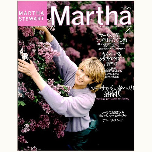 Martha Stewart Martha マーサ・スチュワート・マーサ No.2 春を迎えるマーサの素敵なくらし術