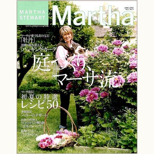 Martha Stewart Martha マーサ・スチュワート・マーサ No.3 庭づくり、マーサ流