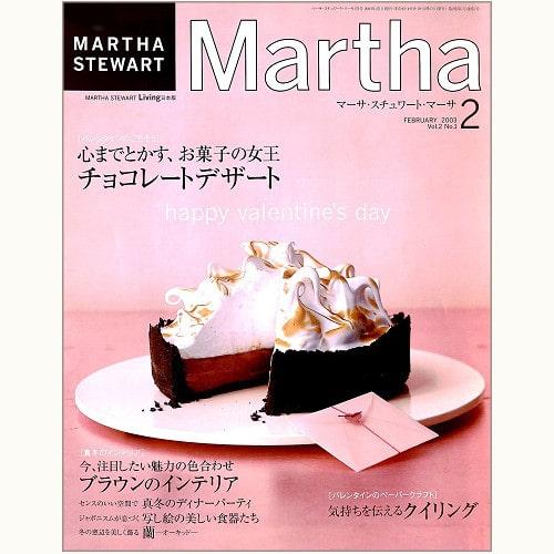 Martha Stewart Martha マーサ・スチュワート・マーサ No.7 バレンタインデーのチョコレートデザートとペーパークラフト