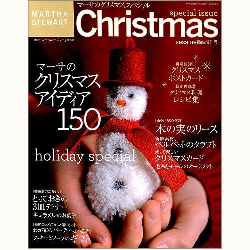 Martha Stewart CHRISTMAS マーサのクリスマスアイディア150