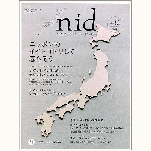 nid [ ニド ] vol.10 ニッポンのイイトコドリして暮らそう