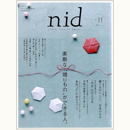 """nid [ ニド ] vol.11 素敵な""""贈りもの""""ができる人。"""