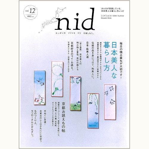 nid [ ニド ] vol.12 日本美人な暮らし方