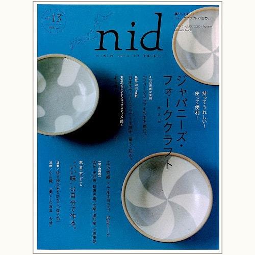 nid [ ニド ] vol.13 ジャパニーズ・フォーククラフト