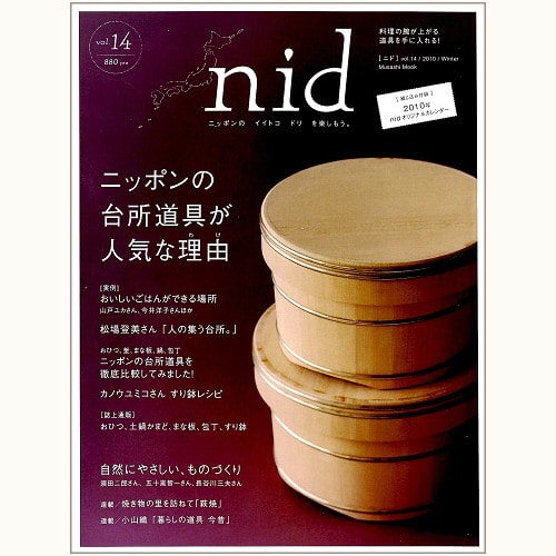 nid [ ニド ] vol.14 ニッポンの台所道具が人気な理由