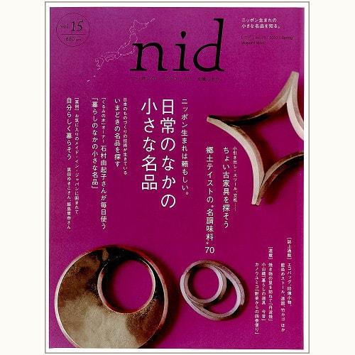 nid [ ニド ] vol.15 日常のなかの小さな名品