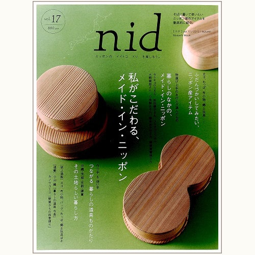 nid [ ニド ] vol.17 私がこだわる、メイド・イン・ニッポン