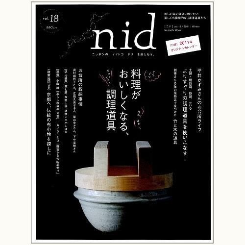 nid [ ニド ] vol.18 料理がおいしくなる、調理道具