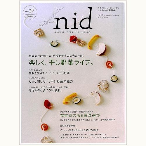 nid [ ニド ] vol.19 楽しく、干し野菜ライフ。