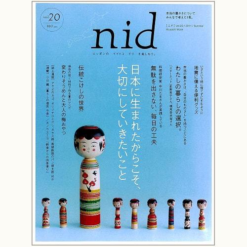 nid [ ニド ] vol.20 日本に生まれたからこそ、大切にしていきたいこと