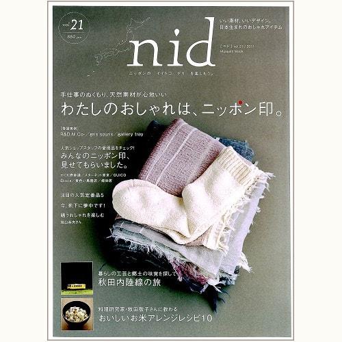 nid [ ニド ] vol.21 わたしのおしゃれは、ニッポン印。