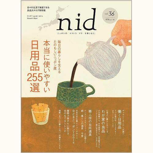 nid [ ニド ] vol.36 本当に使いやすい日用品255選 毎日の暮らしを支えるニッポン産