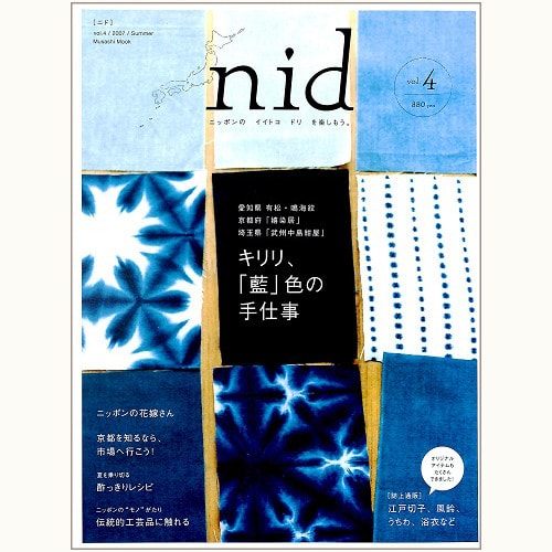 nid [ ニド ] vol.4 キリリ、「藍」色の手仕事