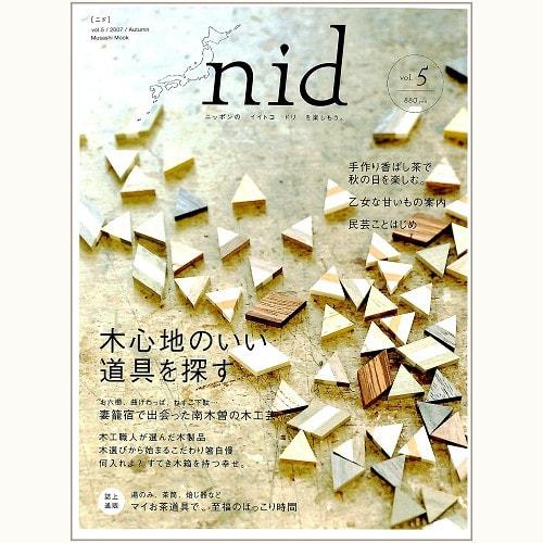 nid [ ニド ] vol.5 木心地のいい道具を探す