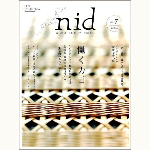 nid [ ニド ] vol.7 働くカゴ