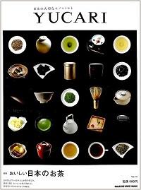 YUCARI Vol.10 おいしい日本のお茶
