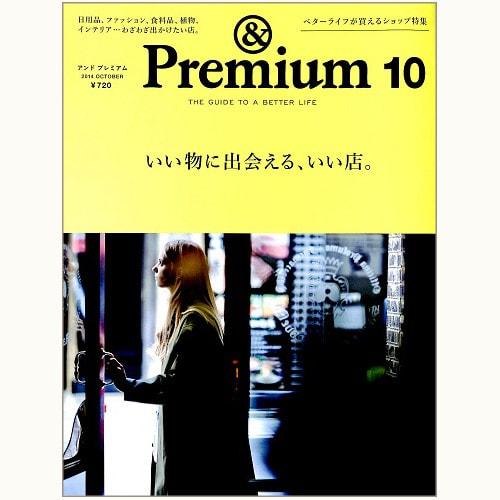 & Premium 10 いい物に出会える、いい店。