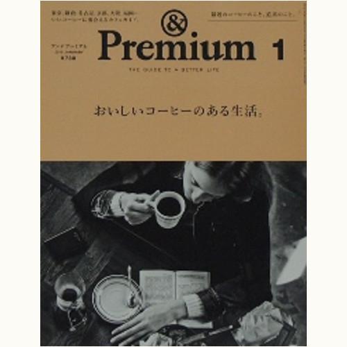 & Premium 13 おいしいコーヒーのある生活。