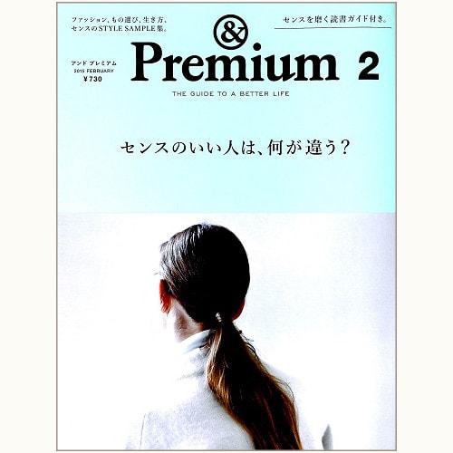 & Premium 14 センスのいい人は、何が違う?