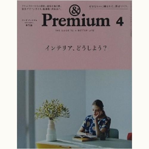 & Premium 16 インテリア、どうしよう?