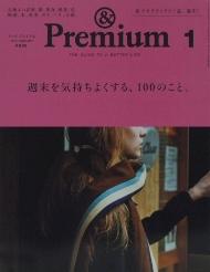 & Premium  アンド プレミアム バックナンバー