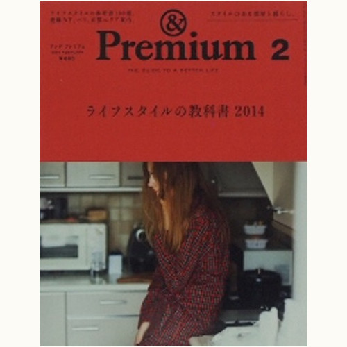 & Premium 02 ライフスタイルの教科書 2014