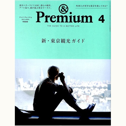 & Premium 04 新・東京観光ガイド
