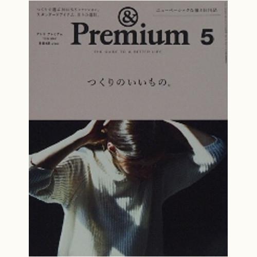 & Premium 05 つくりのいいもの。