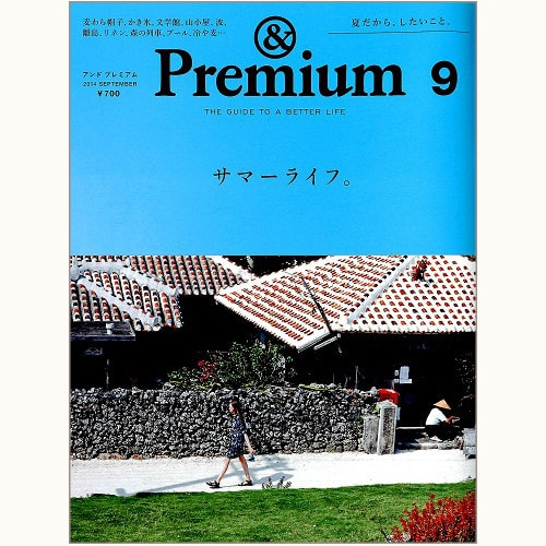 & Premium 09 サマーライフ