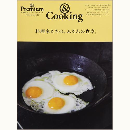 & Cooking 料理家たちの、ふだんの食卓。 & Premium 特別編集 合本「ふだんの食卓」BOOK